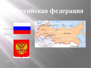 Столица- Москва Флаг- Герб- Российская федерация