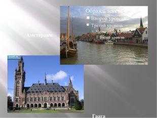 Амстердам Гаага