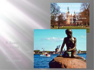 В Дании жил великий сказочник Ганс Христиан Андерсен