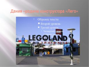 Дания –родина конструктора «Лего»