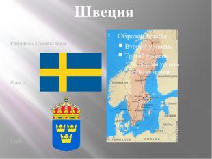Столица – Столькгольм Флаг – Герб- Швеция