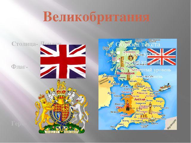 Столица- Лондон Флаг- Герб- Великобритания