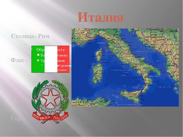 Столица- Рим Флаг- Герб- Италия