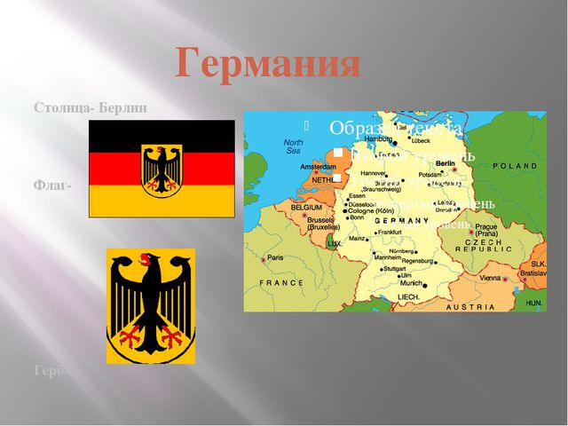 Столица- Берлин Флаг- Герб- Германия