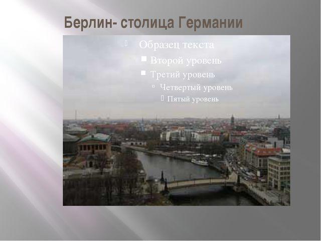 Берлин- столица Германии