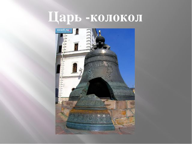Царь -колокол