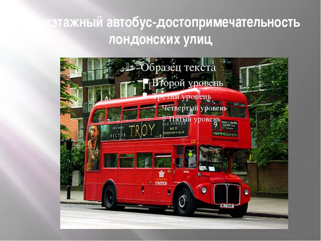 Двухэтажный автобус-достопримечательность лондонских улиц