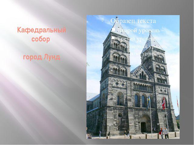 Кафедральный собор город Лунд