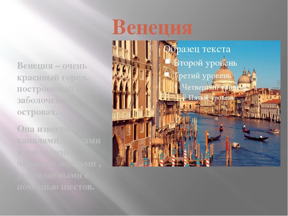 Венеция – очень красивый город, построенный на заболоченных островах. Она изв...