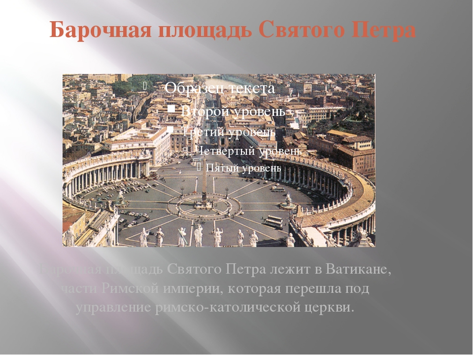 Барочная площадь Святого Петра лежит в Ватикане, части Римской империи, котор...