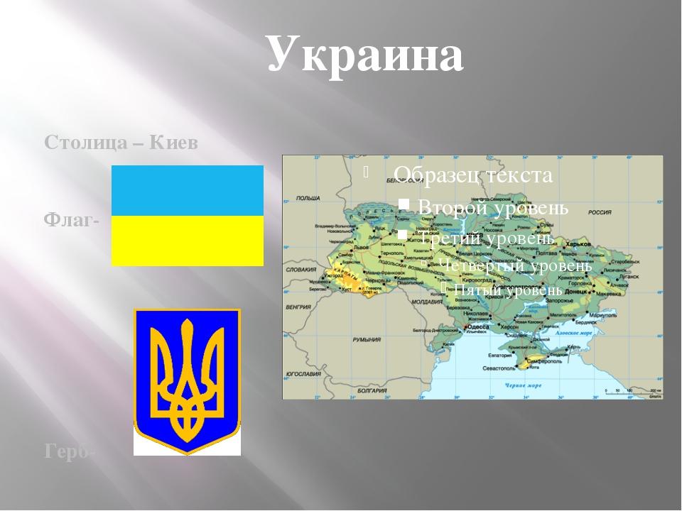 Столица – Киев Флаг- Герб- Украина