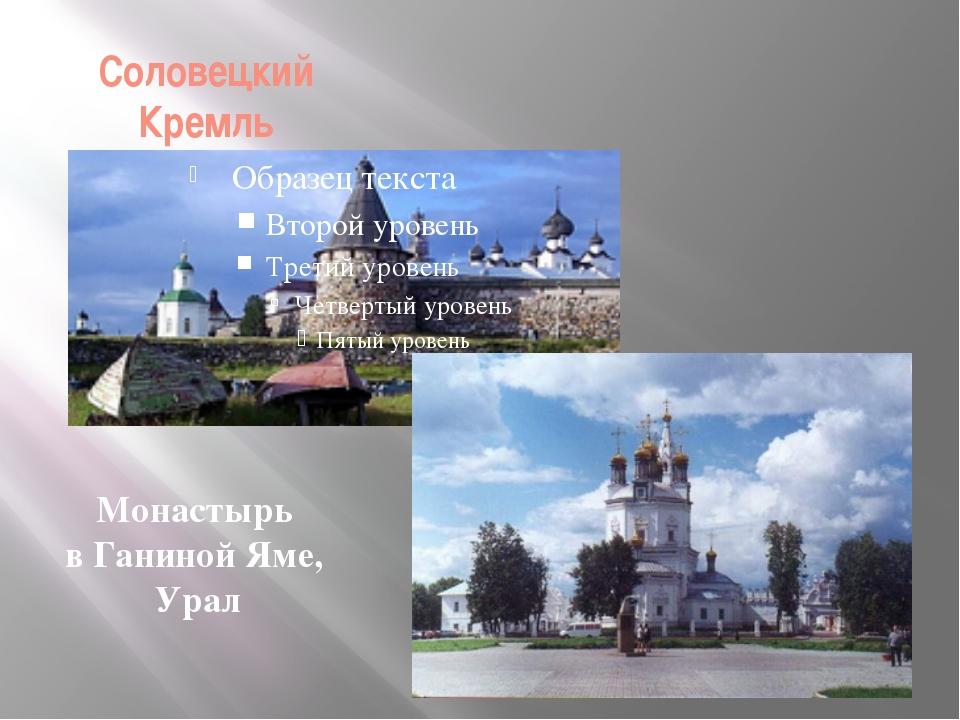 Соловецкий Кремль Монастырь в Ганиной Яме, Урал