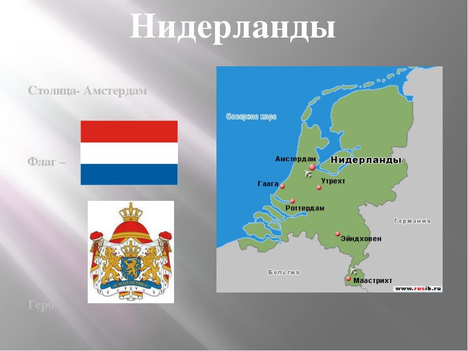 Столица- Амстердам Флаг – Герб - Нидерланды