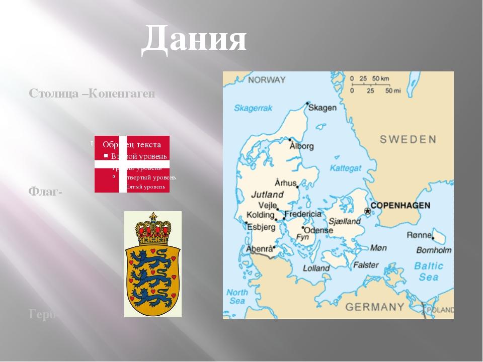 Столица –Копенгаген Флаг- Герб- Дания