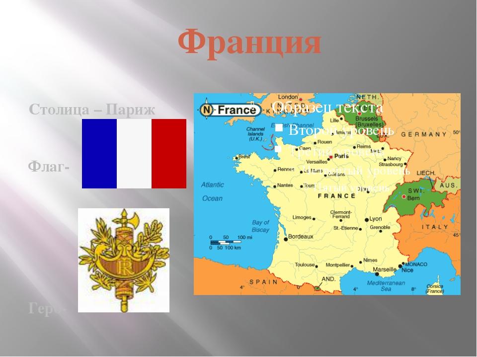 Столица – Париж Флаг- Герб- Франция
