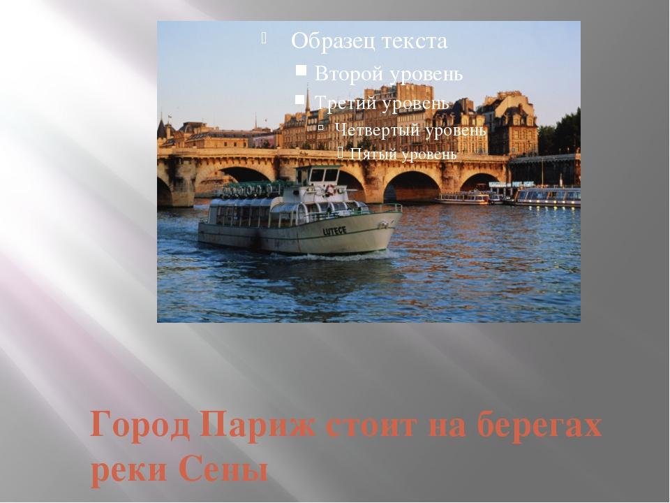 Город Париж стоит на берегах реки Сены