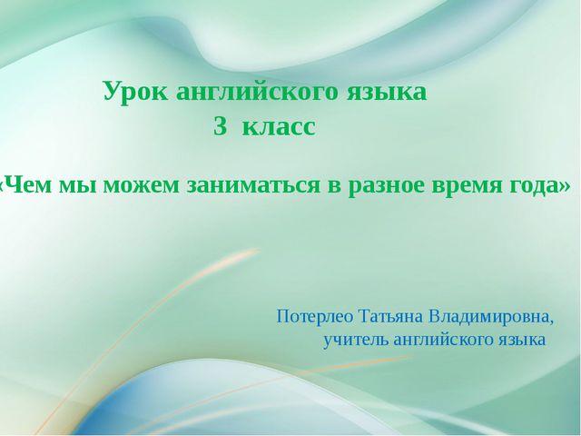 Потерлео Татьяна Владимировна, учитель английского языка Урок английского яз...