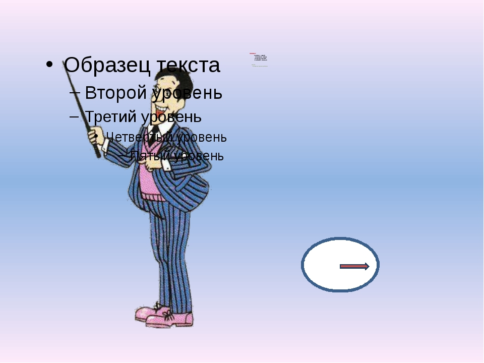 Запомни: in winter- зимой in summer- летом in spring- весной in autumn- осен...