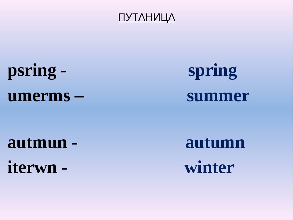 ПУТАНИЦА psring - spring umerms – summer autmun - autumn iterwn - winter