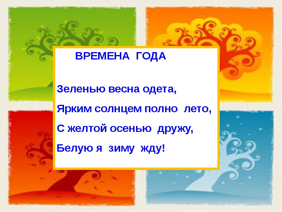 ВРЕМЕНА ГОДА Зеленью весна одета, Ярким солнцем полно лето, С желтой осенью...