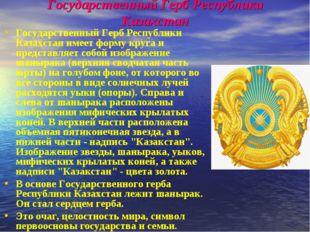 Государственный Герб Республики Казахстан Государственный Герб Республики Каз
