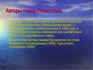 Авторы гимна Казахстана. С 7 января 2006 года гимном Республики Казахстан ста