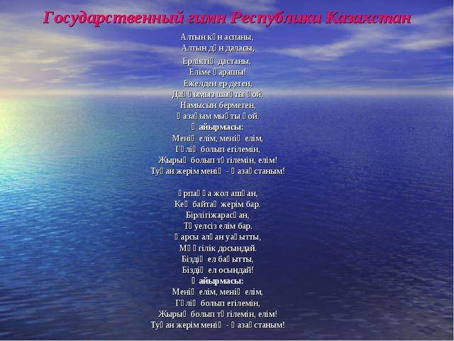 Государственный гимн Республики Казахстан Алтын күн аспаны, Алтын дән даласы...