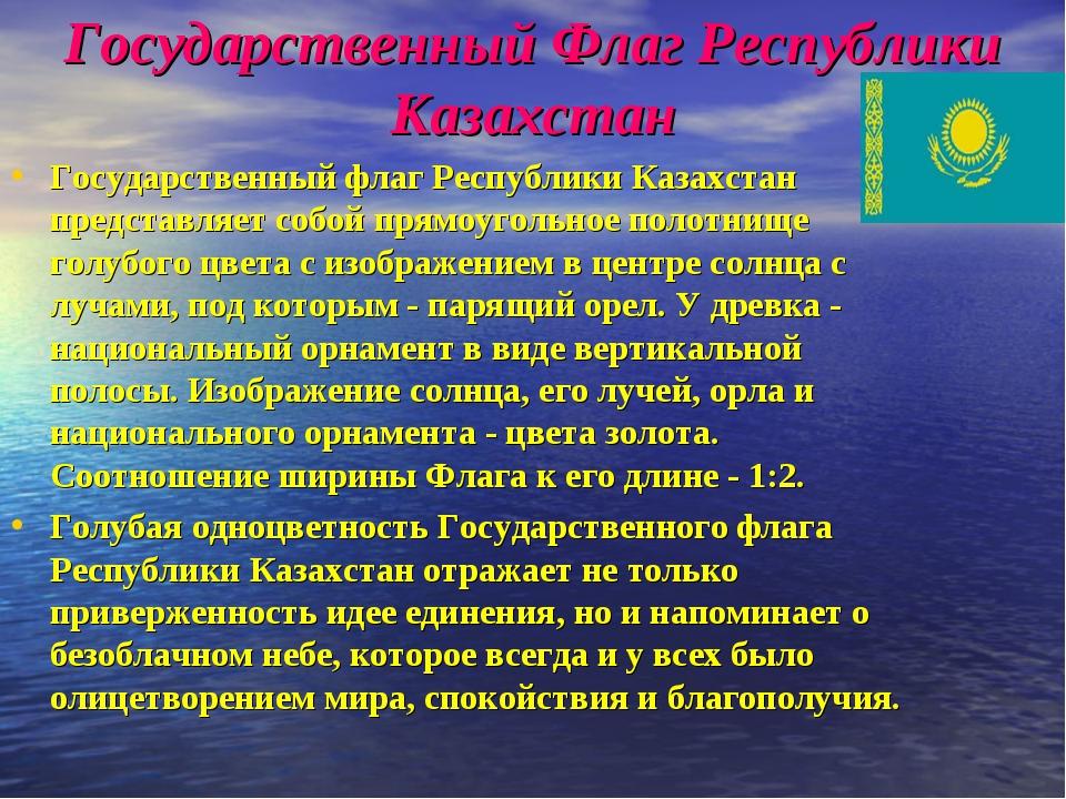 Государственный Флаг Республики Казахстан Государственный флаг Республики Каз...