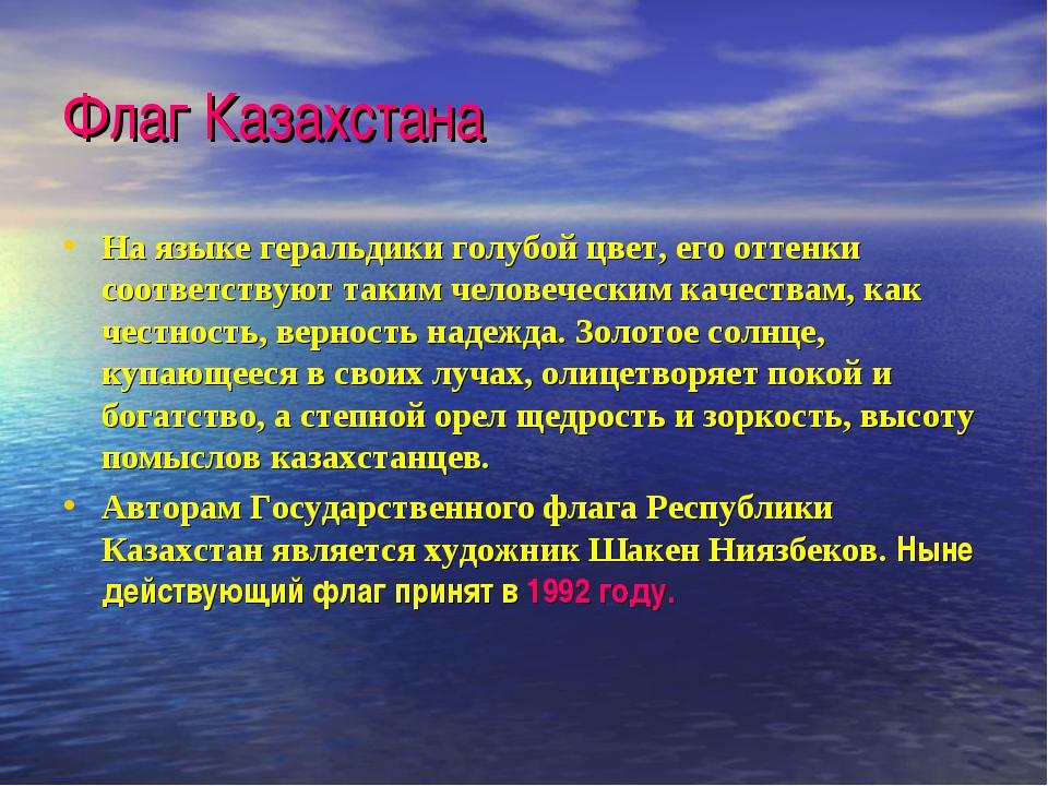 Флаг Казахстана На языке геральдики голубой цвет, его оттенки соответствуют т...