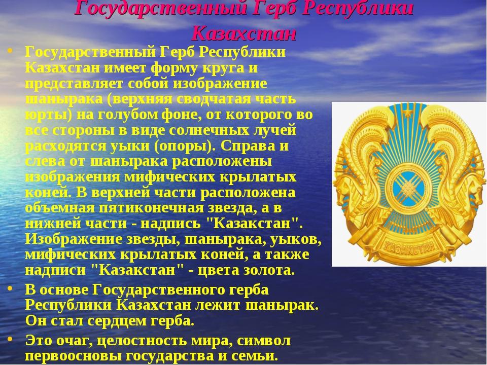 Государственный Герб Республики Казахстан Государственный Герб Республики Каз...