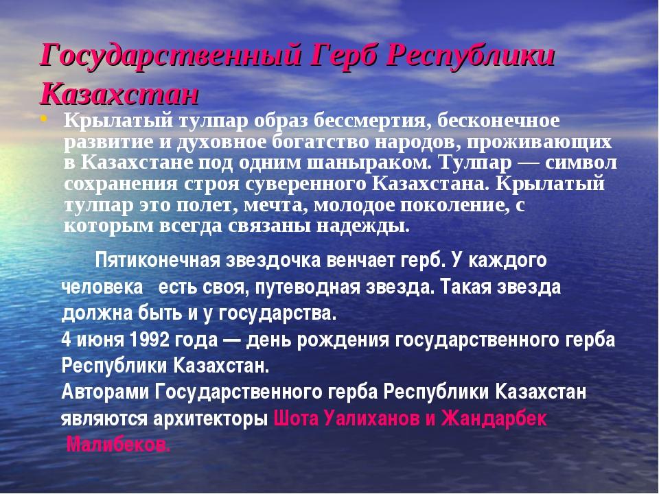 Государственный Герб Республики Казахстан Крылатый тулпар образ бессмертия, б...