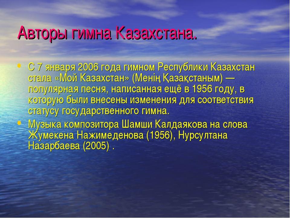 Авторы гимна Казахстана. С 7 января 2006 года гимном Республики Казахстан ста...