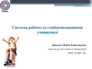 Система работы со слабоуспевающими учащимися Доронина Любовь Владимировна, у