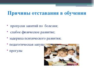 Причины отставания в обучении пропуски занятий по болезни; слабое физическое