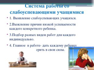 Система работы со слабоуспевающими учащимися 1. Выявление слабоуспевающих уча
