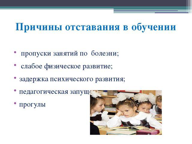 Причины отставания в обучении пропуски занятий по болезни; слабое физическое...