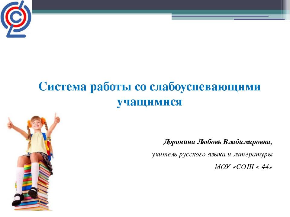 Система работы со слабоуспевающими учащимися Доронина Любовь Владимировна, у...