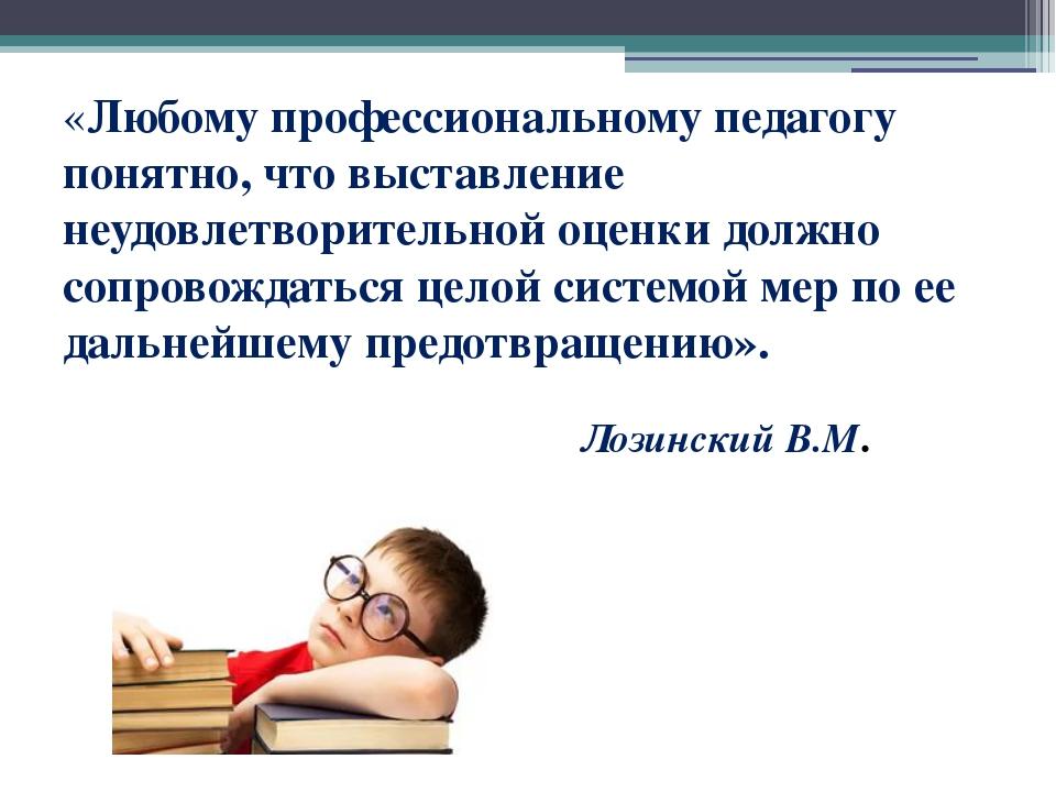 «Любому профессиональному педагогу понятно, что выставление неудовлетворител...