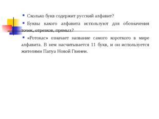 Сколько букв содержит русский алфавит? Буквы какого алфавита используют для