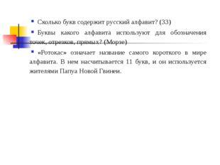 Сколько букв содержит русский алфавит? (33) Буквы какого алфавита используют