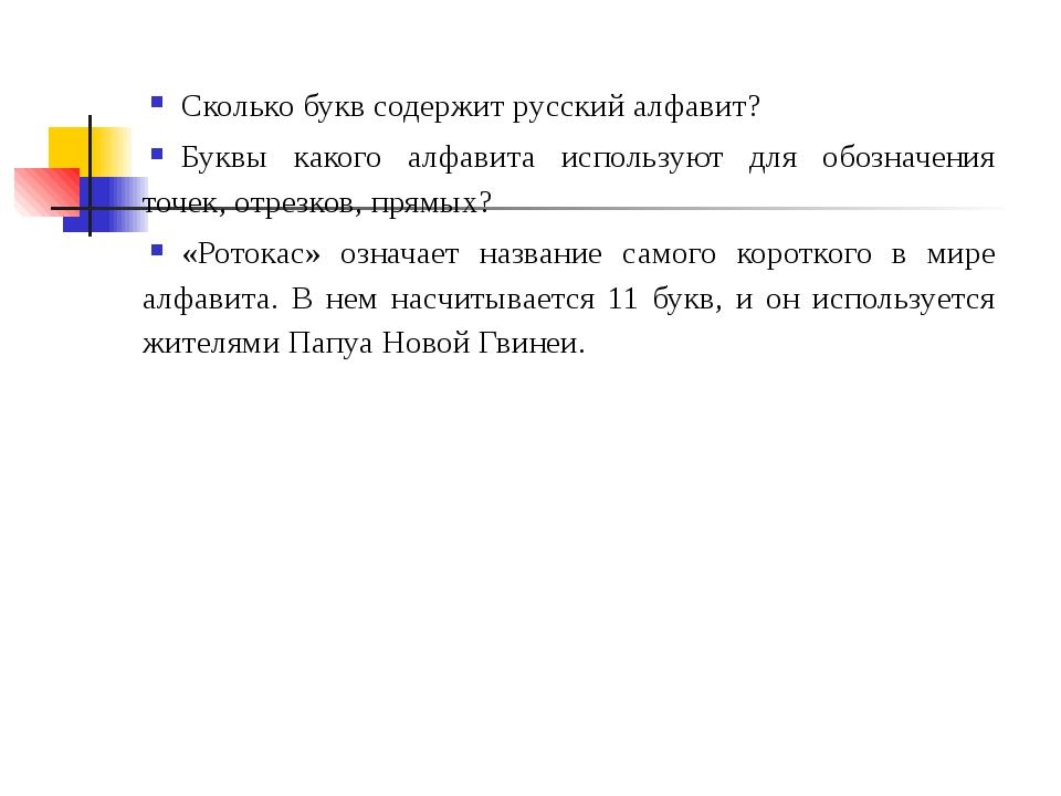 Сколько букв содержит русский алфавит? Буквы какого алфавита используют для...