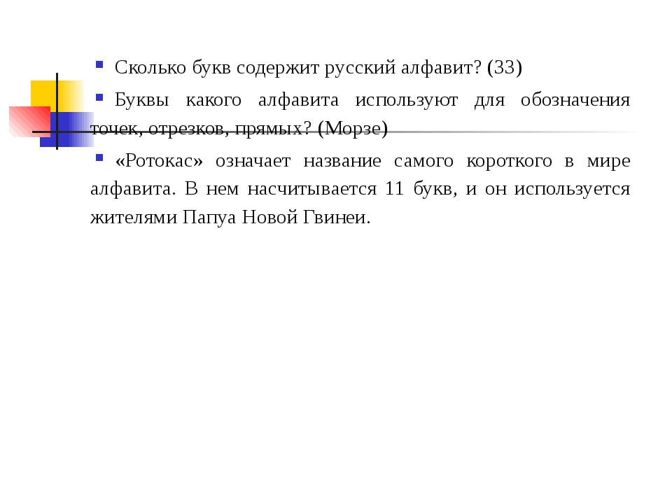 Сколько букв содержит русский алфавит? (33) Буквы какого алфавита используют...