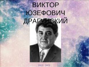 ВИКТОР ЮЗЕФОВИЧ ДРАГУНСКИЙ 1913 - 1972
