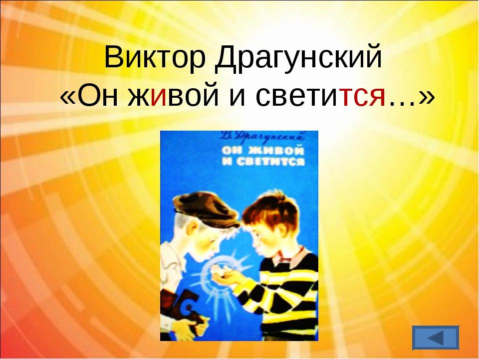 Виктор Драгунский «Он живой и светится…»