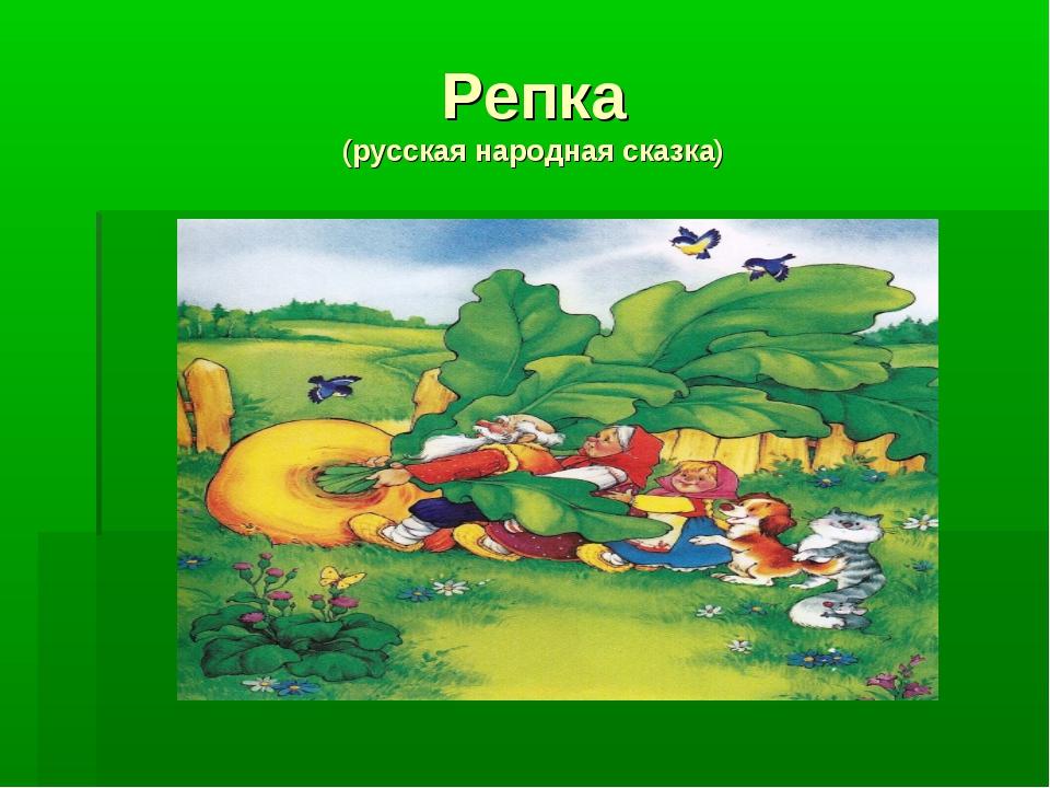 Репка (русская народная сказка)