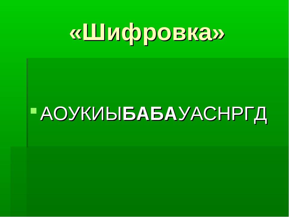 «Шифровка» АОУКИЫБАБАУАСНРГД