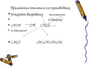 Применение этилена и его производных Ускоряет вызревание полиэтилен (г.Атырау