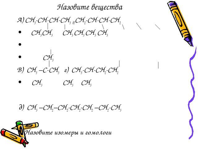 Назовите вещества А) СН3-СН-СН-СН3 б) СН2-СН-СН-СН2 СН3 СН3 СН3 СН3 СН3 СН3 С...