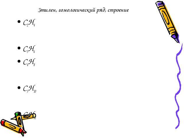 Этилен, гомологический ряд, строение С2Н4 С3Н6 С4Н8 С5Н10 С6Н12