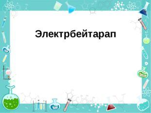 Электрбейтарап